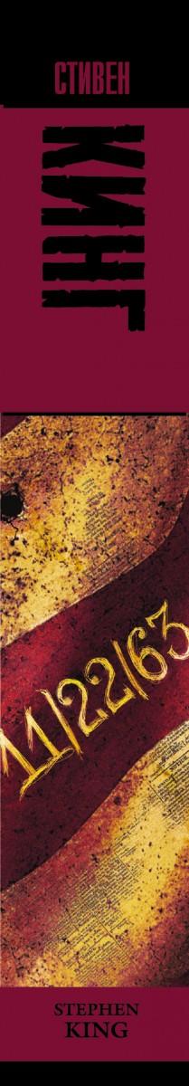 ... интернет магазин книг  11 22 63 купить онлайн Киев 5c98ba0f9e3d5