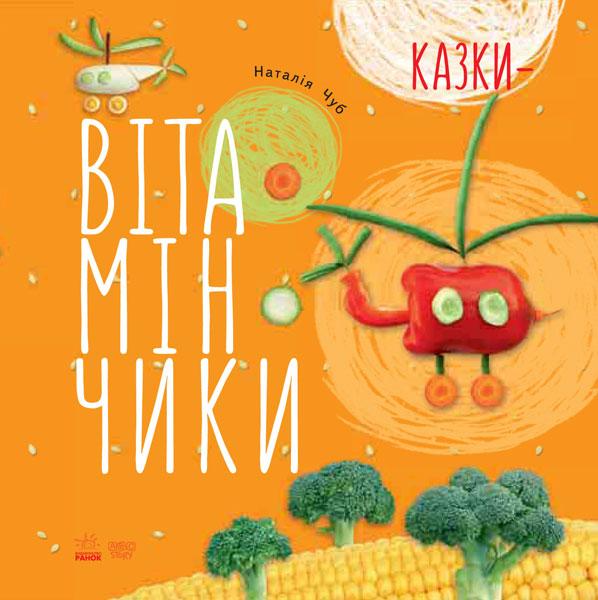 Купить Крихітки-долоньки : Казки-вітамінчики (У), Ранок