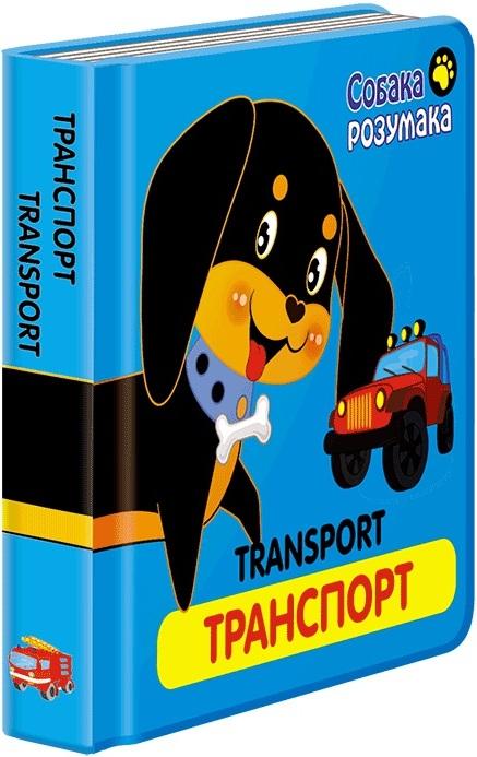 Купить Детская литература, Собака Розумака. Транспорт, АССА