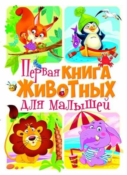 Купить Увлекательный досуг для детей, Первая книга животных для малышей, Crystal Book