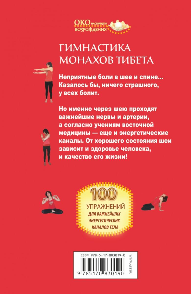 АЛЕКС КОЛЛЕР ГИМНАСТИКА МОНАХОВ ТИБЕТА СКАЧАТЬ БЕСПЛАТНО