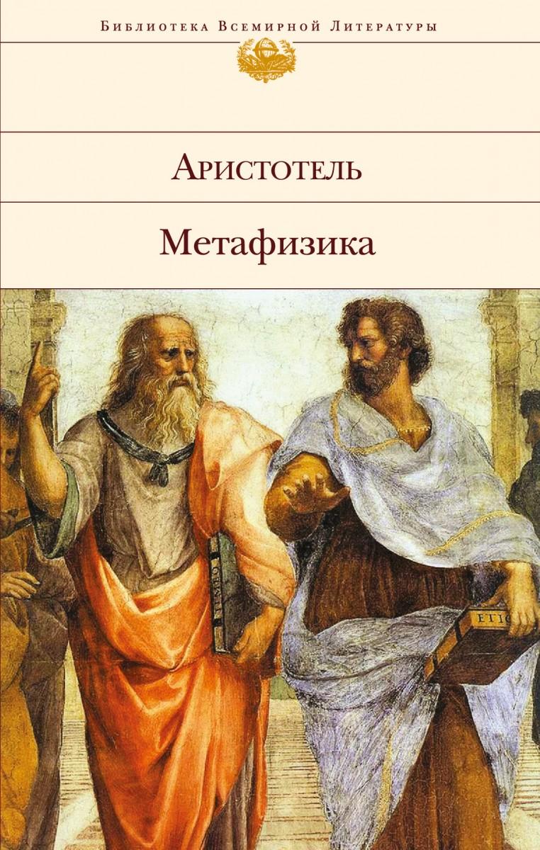 Метафизика и ее статус в философии