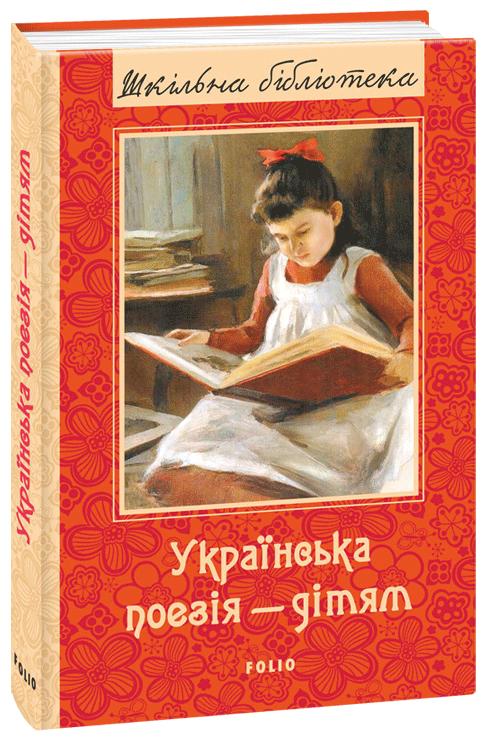 Купить Українська поезія дітям (нове оформлення), Фолио