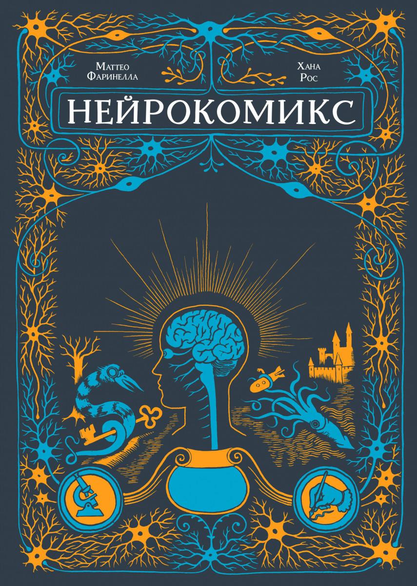 Купить Нейрокомикс, Манн, Иванов и Фербер