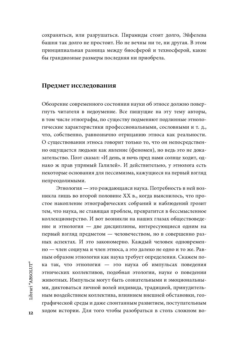 Пассионарная теория этногенеза книга скачать