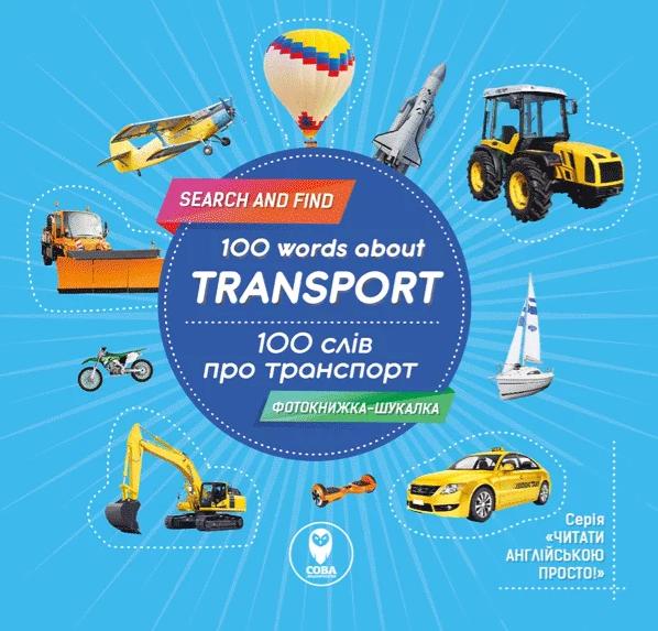 Купить Книги по английскому для детей, 100 слів про транспорт. 100 words about transport, Сова