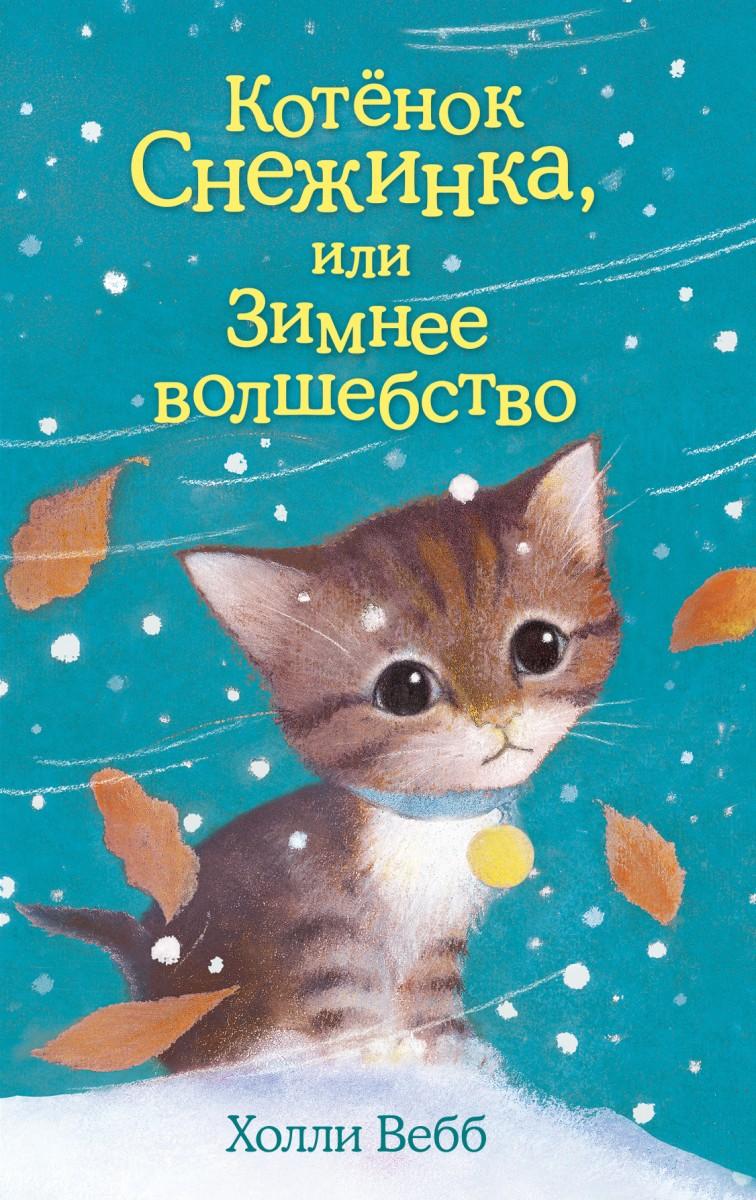 Купить Котёнок Снежинка, или Зимнее волшебство, Эксмо