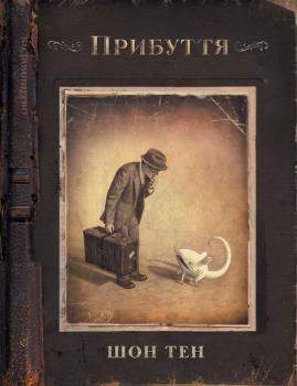 Купить Графический роман, Прибуття, Видавництво Видавництво
