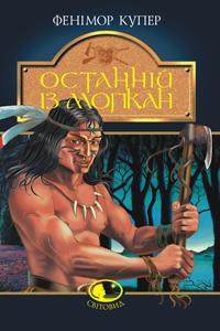 Купить Останній із могікан: Роман: Світовид., Навчальна книга Богдан