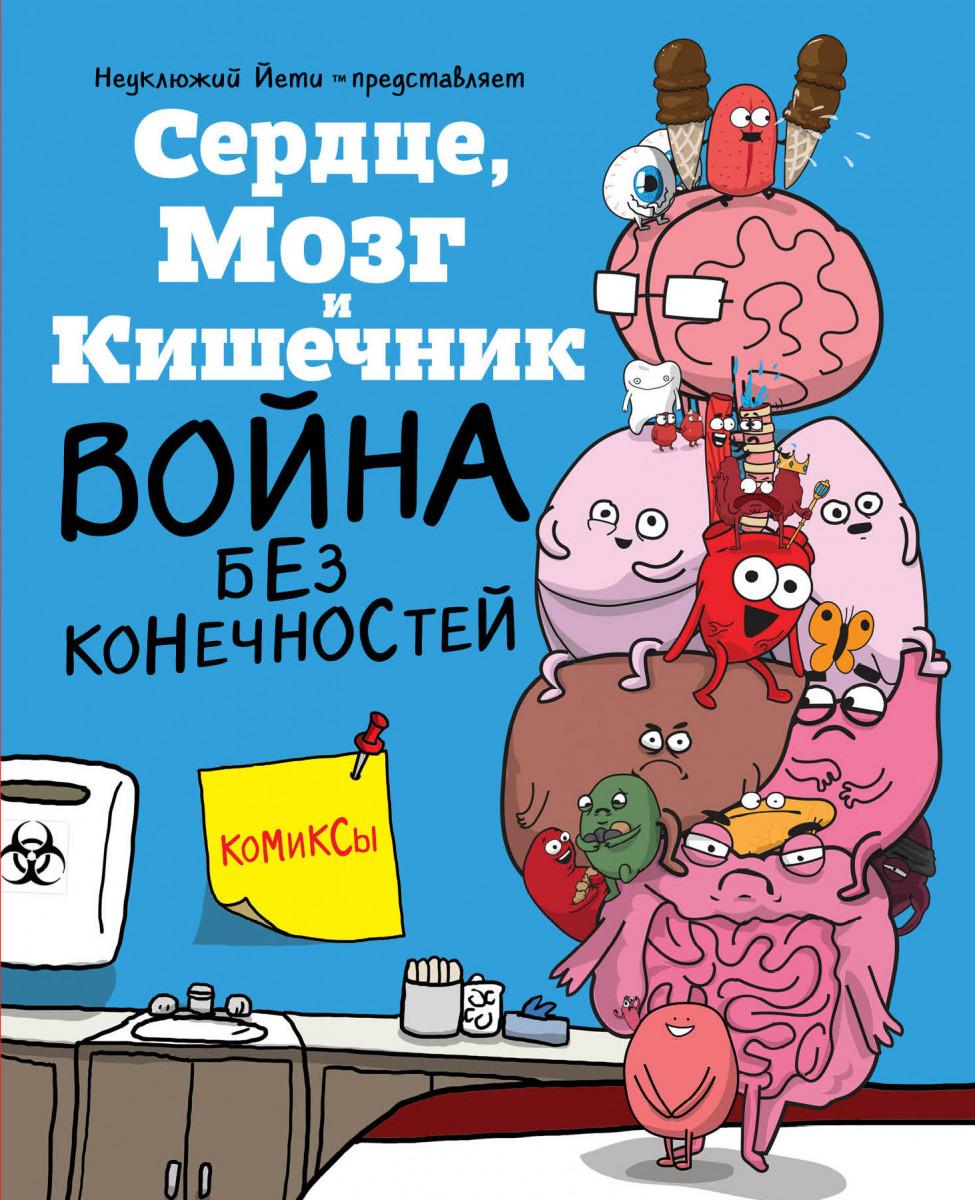 Купить Сердце, Мозг и Кишечник. Война без конечностей (комиксы), Эксмо