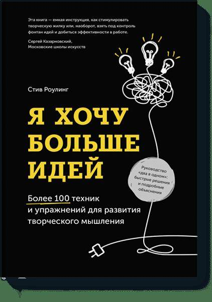 Купить Я хочу больше идей. Более 100 техник и упражнений для развития творческого мышления, Манн, Иванов и Фербер