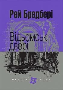 Навчальна книга Богдан / Відьомські двері : оповідання. (МАЛ.Ф.)