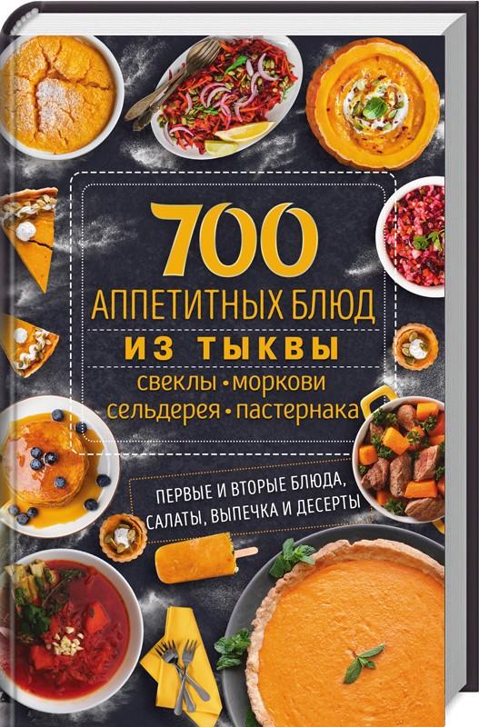 Купить 700 аппетитных блюда из тыквы, свеклы, моркови, сельдерея, пастернака. Первые и вторые блюда, салаты, выпечка и десерты, Клуб Семейного Досуга