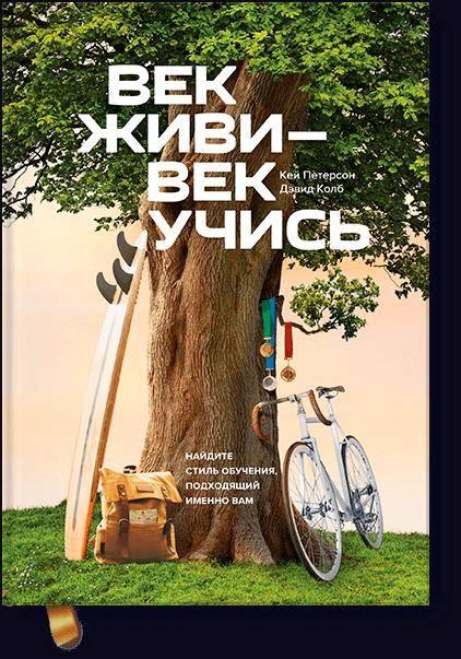 Купить Век живи - век учись. Найдите стиль обучения, подходящий именно вам, Манн, Иванов и Фербер