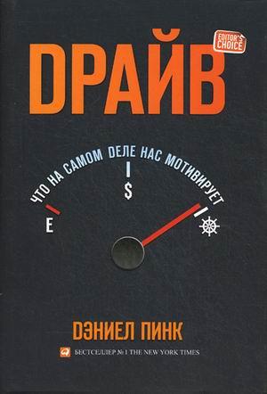 Купить Книги по управлению персоналом, Драйв: Что на самом деле нас мотивирует, Альпина Паблишер
