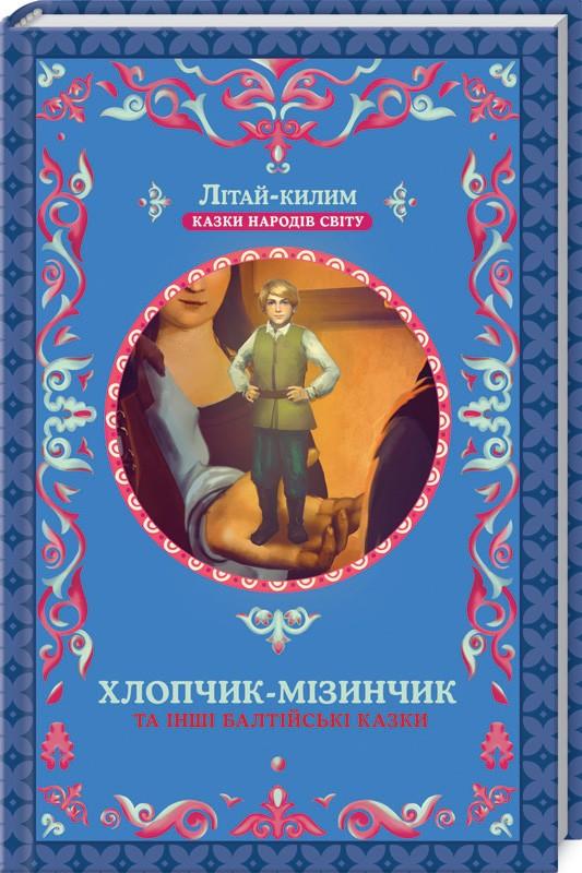 Купить Хлопчик-мізинчик та інші балтійські казки, Клуб Семейного Досуга