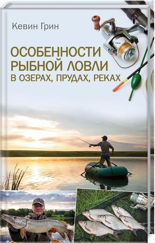 Купить Садовые культуры. Огород, Особенности рыбной ловли в озерах, прудах, реках, Клуб Семейного Досуга