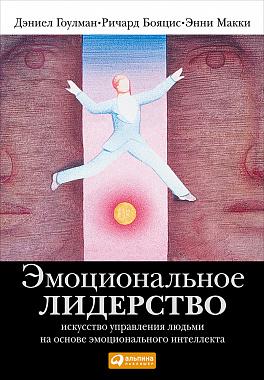 Купить Книги по психологии, Эмоциональное лидерство: Искусство управления людьми на основе эмоционального интеллекта, Альпина Паблишер