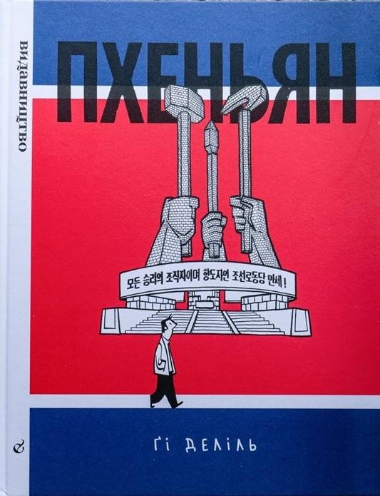 Купить Графический роман, Пхеньян, Видавництво Видавництво