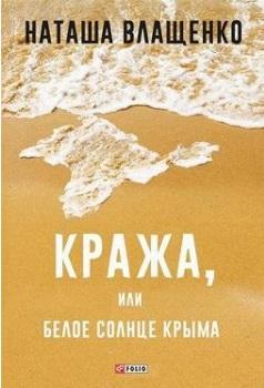 Купить Кража, или Белое солнце Крыма, Фолио