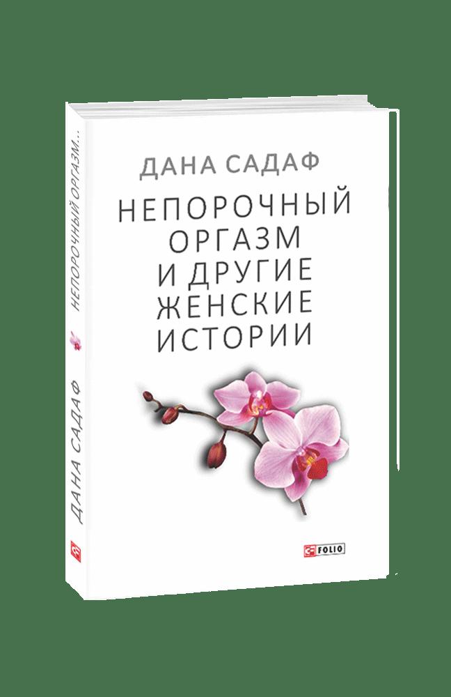 Фолио / Непорочный оргазм и другие женские истории