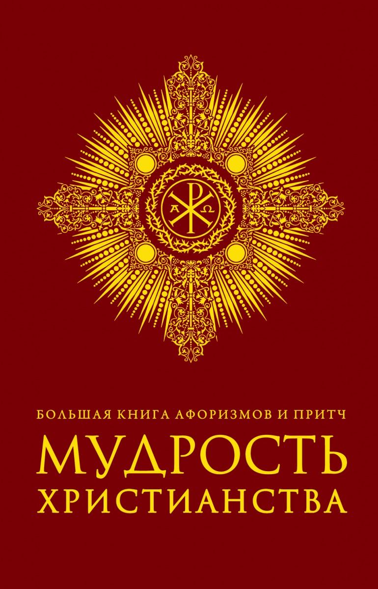 Купить Большая книга афоризмов и притч: Мудрость христианства (бордовая), Эксмо
