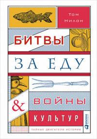 Купить Биография, Мемуары, Битвы за еду и войны культур: Тайные двигатели истории (суперобложка), Альпина Паблишер