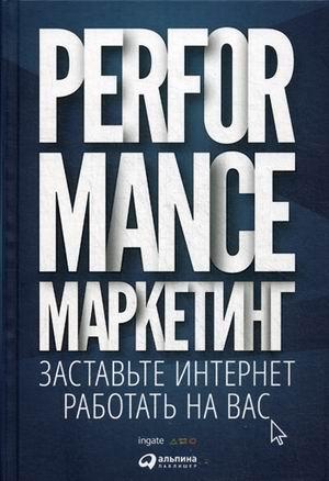 Купить Бизнес-книги, Performance-маркетинг: Заставьте интернет работать на вас, Альпина Паблишер