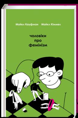 Купить Книги по общей психологии, Чоловіки про фемінізм, Наш Формат