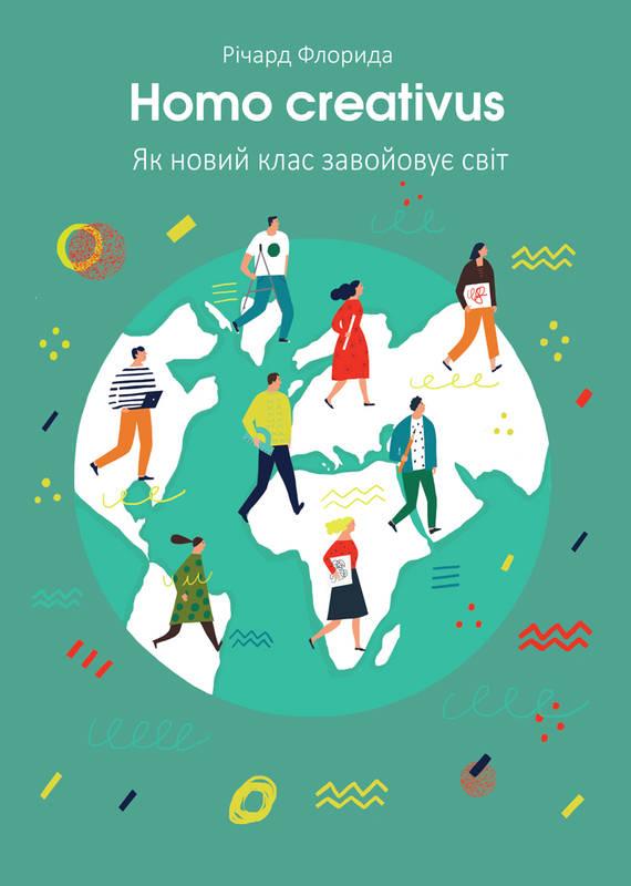 Купить Книги по психологии, Homo creativus. Як новий клас завойовує світ, Наш Формат
