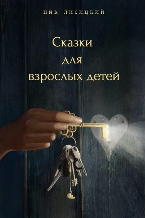 Купить Современная проза, Сказки для взрослых детей, Саммит-книга