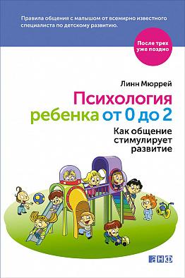 Купить Воспитание и педагогика, Психология ребенка от 0 до 2: Как общение стимулирует развитие (обложка), Альпина Паблишер