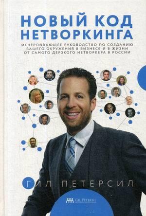 Бизнес-книги, Новый код нетворкинга, Альпина Паблишер  - купить со скидкой