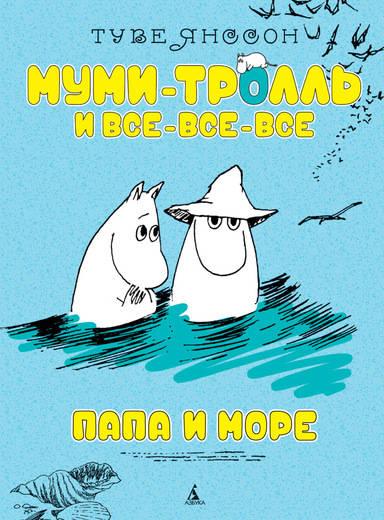 Купить Папа и море (нов.обл.), Махаон