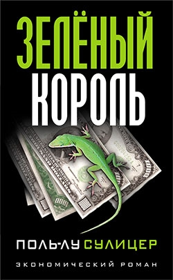 Купить Современная проза, Зеленый король 8-е изд, Попурри