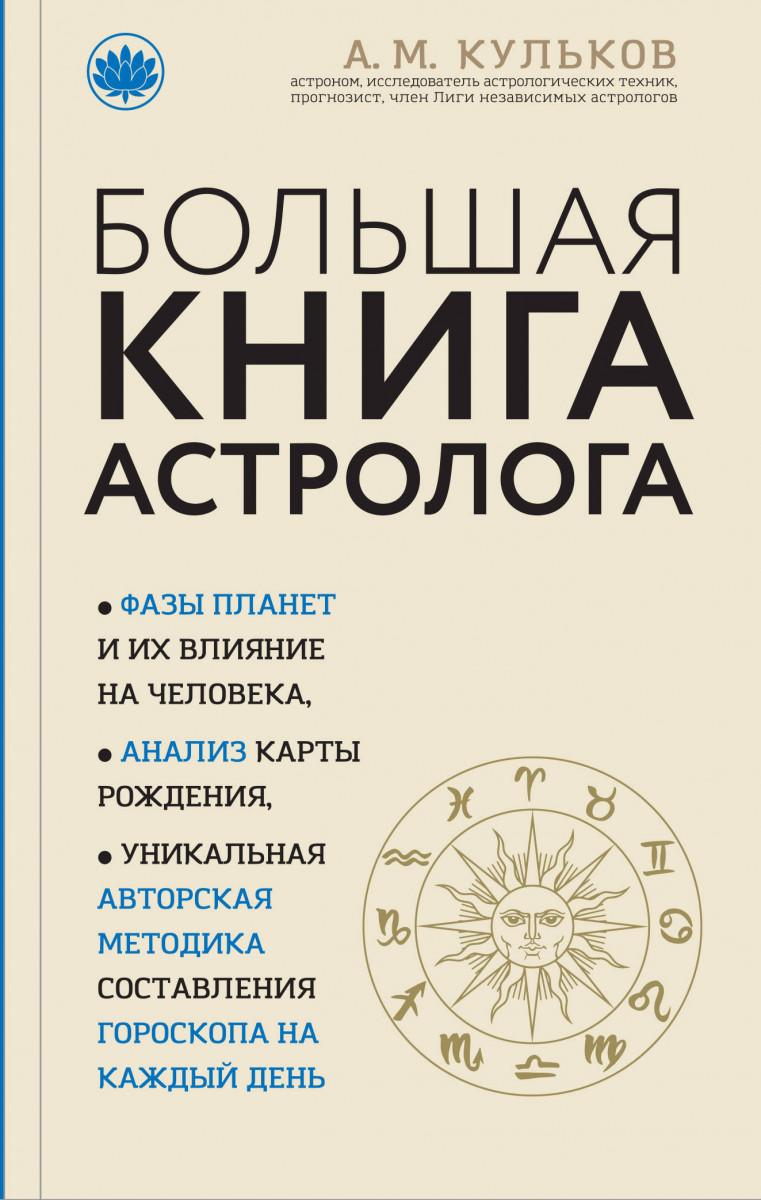 Купить Большая книга астролога (новое оформление), Эксмо