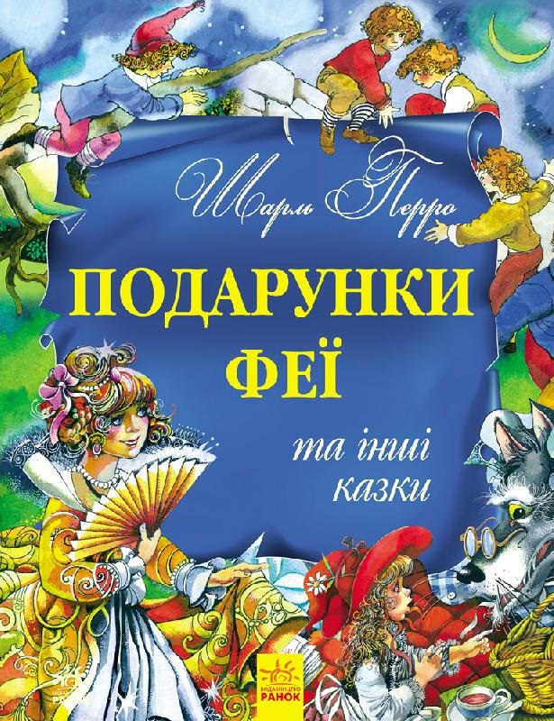 Купить Сказки, Золота колекція : Подарунки феї та інші казки (у), Ранок