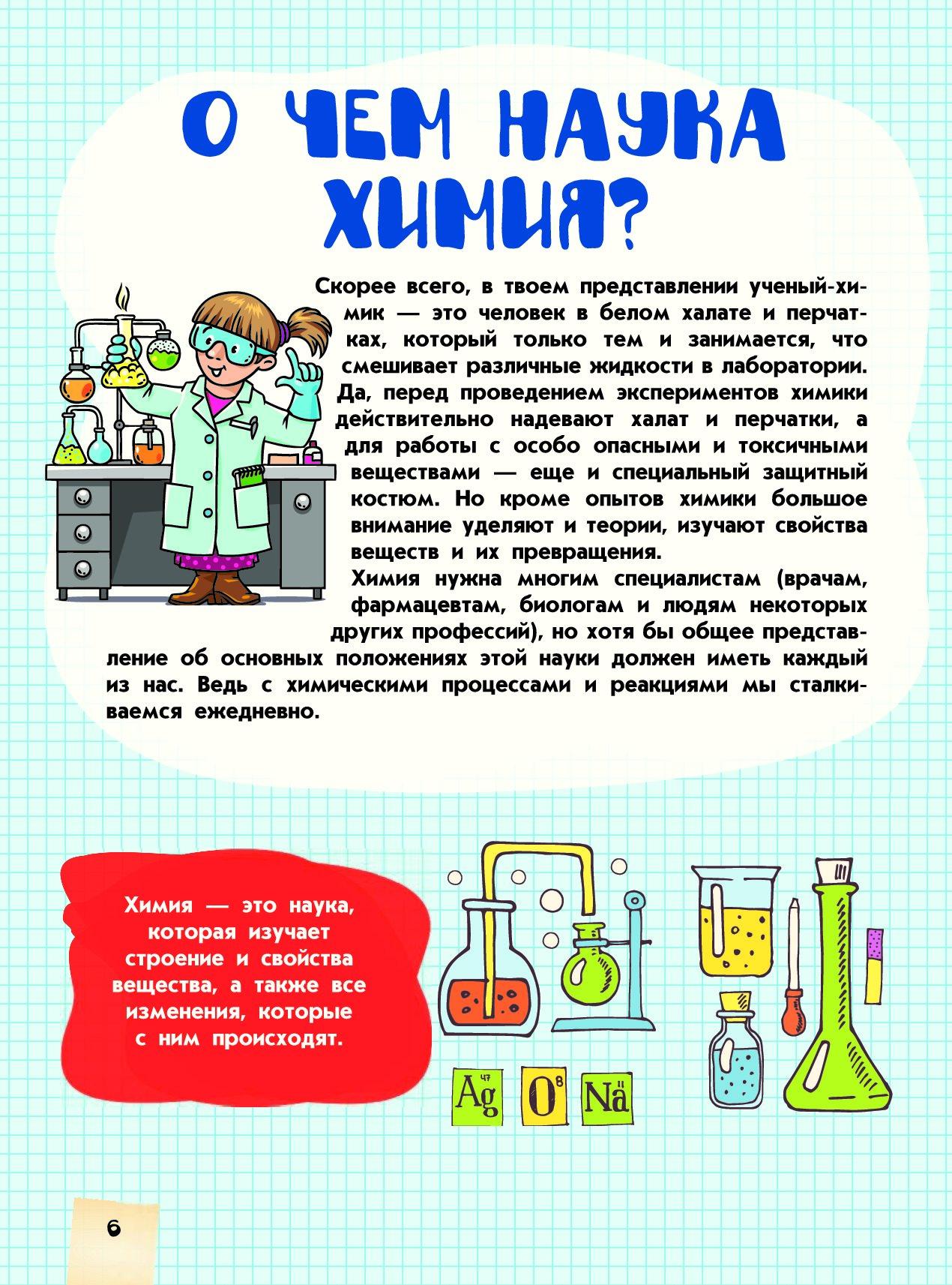 уже интересная химия с картинками его