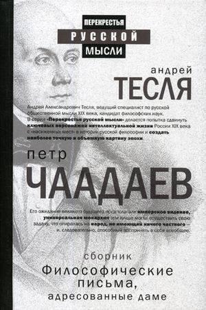 История, политика, Философические письма, адресованные даме. Чаадаев П.Я., Рипол Классик  - купить со скидкой