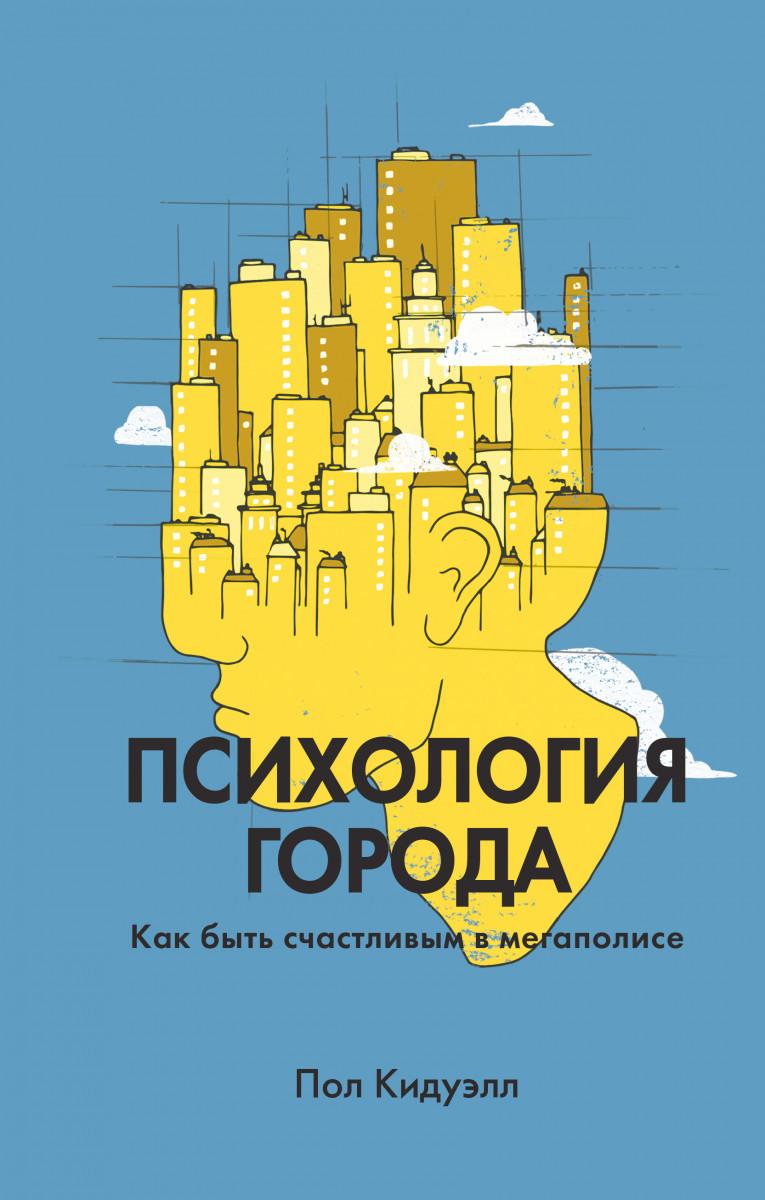 Купить Психология города. Как быть счастливым в мегаполисе, Манн, Иванов и Фербер
