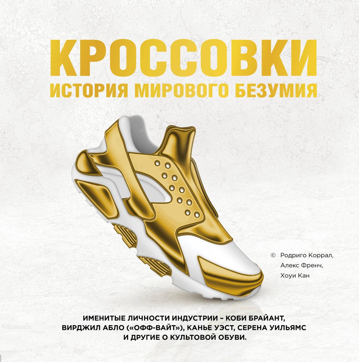 Купить Кроссовки: история мирового безумия (золотая), Эксмо