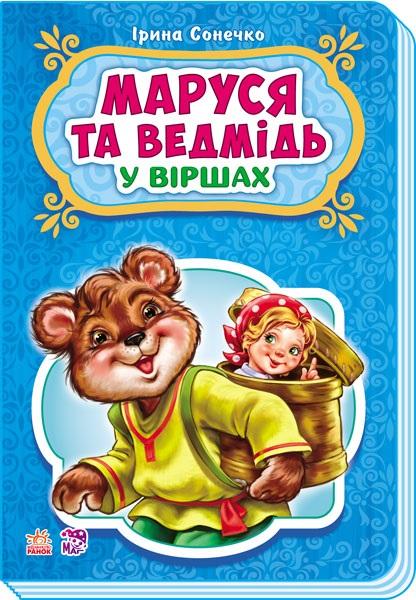 Купить Казки у віршах : Маруся та ведмідь (у) НШ, Ранок