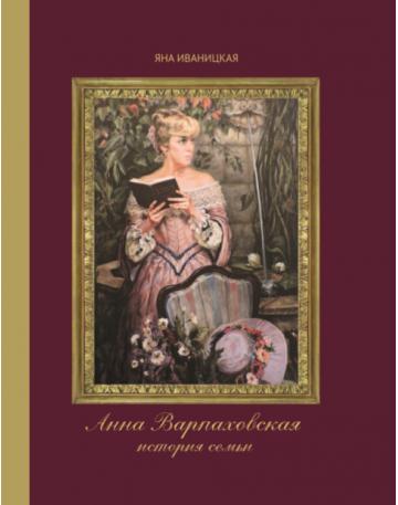 Купить Современная проза, Анна Варпаховская: история семьи, Саммит-книга