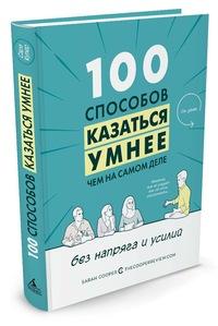 Купить 100 способов казаться умнее, чем на самом деле, без напряга и усилий, Махаон