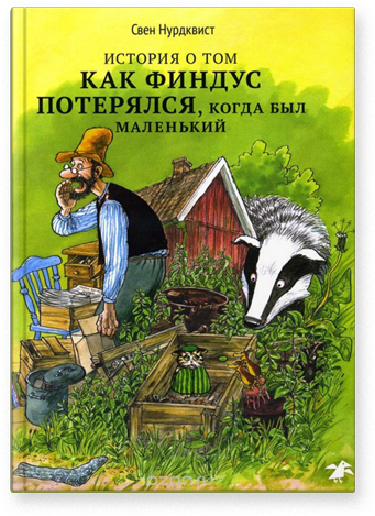 Купить Проза, История о том как Финдус потерялся, когда был маленьким, Белая ворона / Albus corvus
