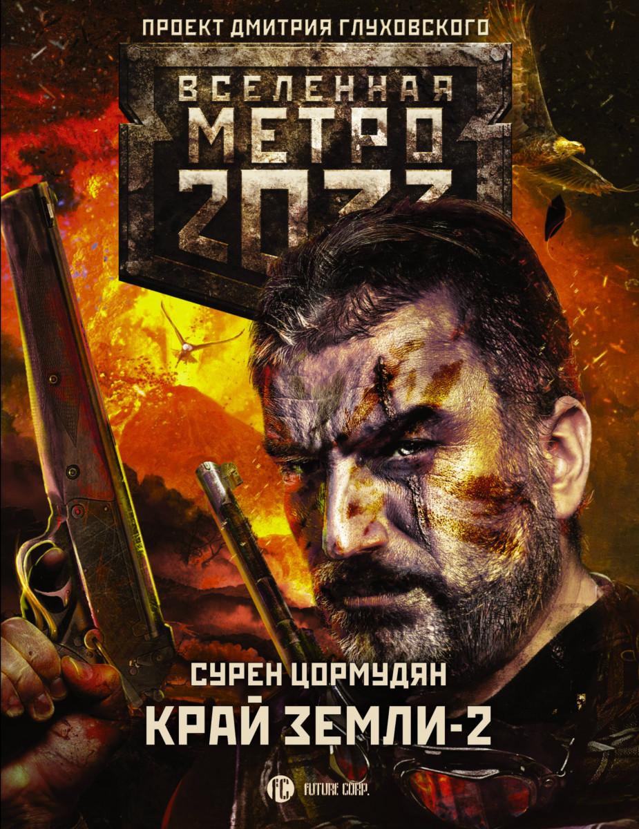 Купить Метро 2033: Край земли-2. Огонь и пепел, АСТ