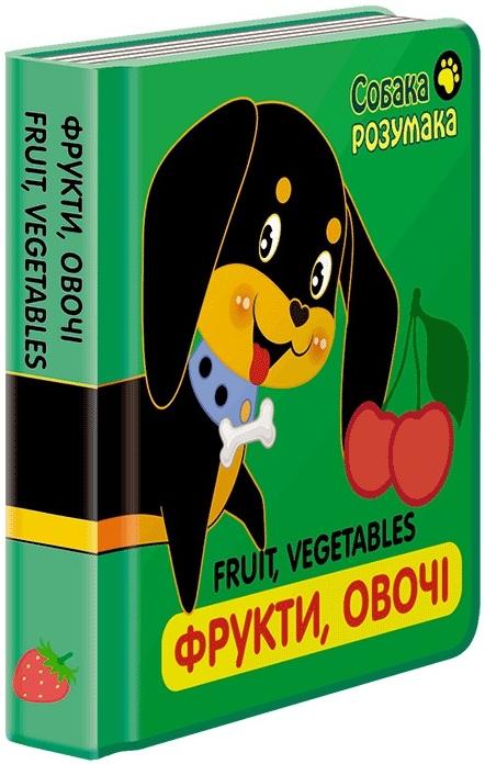 Купить Детская литература, Собака Розумака. Фрукти, овочі, АССА