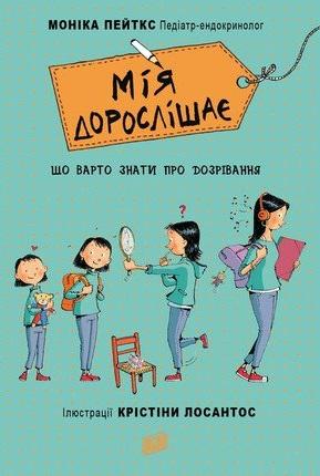 Книги для девочек, Мія дорослішає. Що треба знати про дозрівання, Урбино  - купить со скидкой