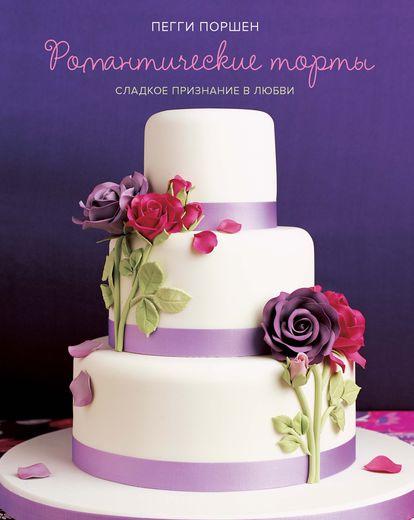 Купить Романтические торты: сладкое признание в любви, Махаон