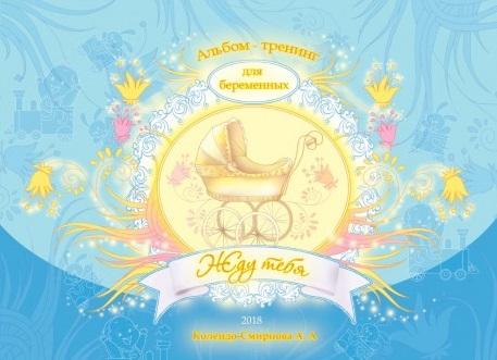 Купить Альбомы и блокноты, Альбом-тренинг для беременных Жду тебя , Саммит-книга
